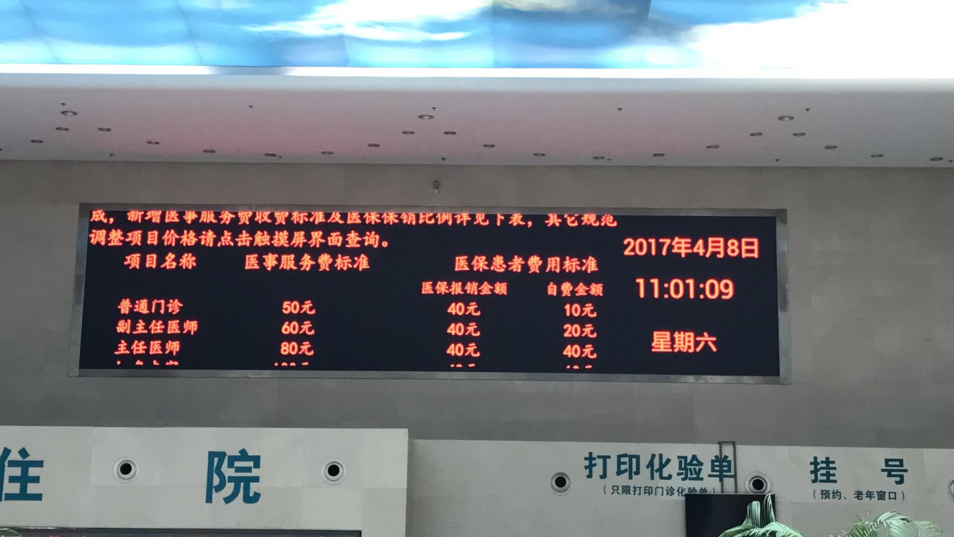 2016年最新北京朝阳医保定点医院名单大全 保险专题新闻 沃...