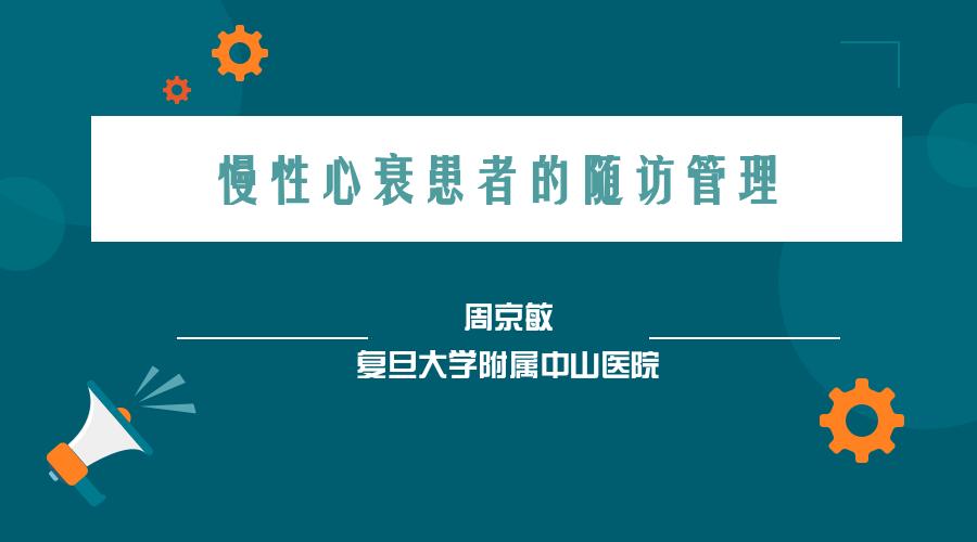 科�9��n/y�.��l_周京敏:慢性心衰患者的随访理
