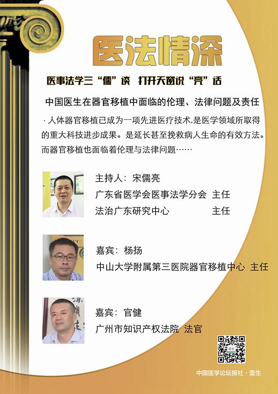中国医生在器官移植中面临的伦理、法律问题.jpg
