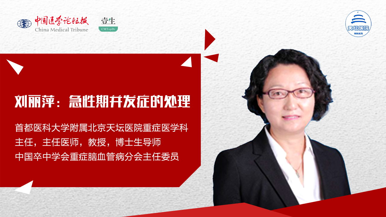 刘丽萍:急性期并发症的处理.png