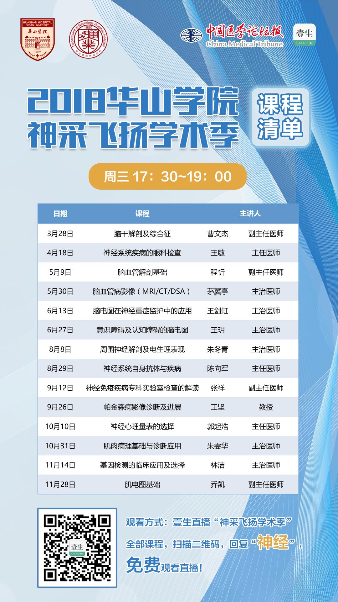 2018神采飞扬课程清单.jpg