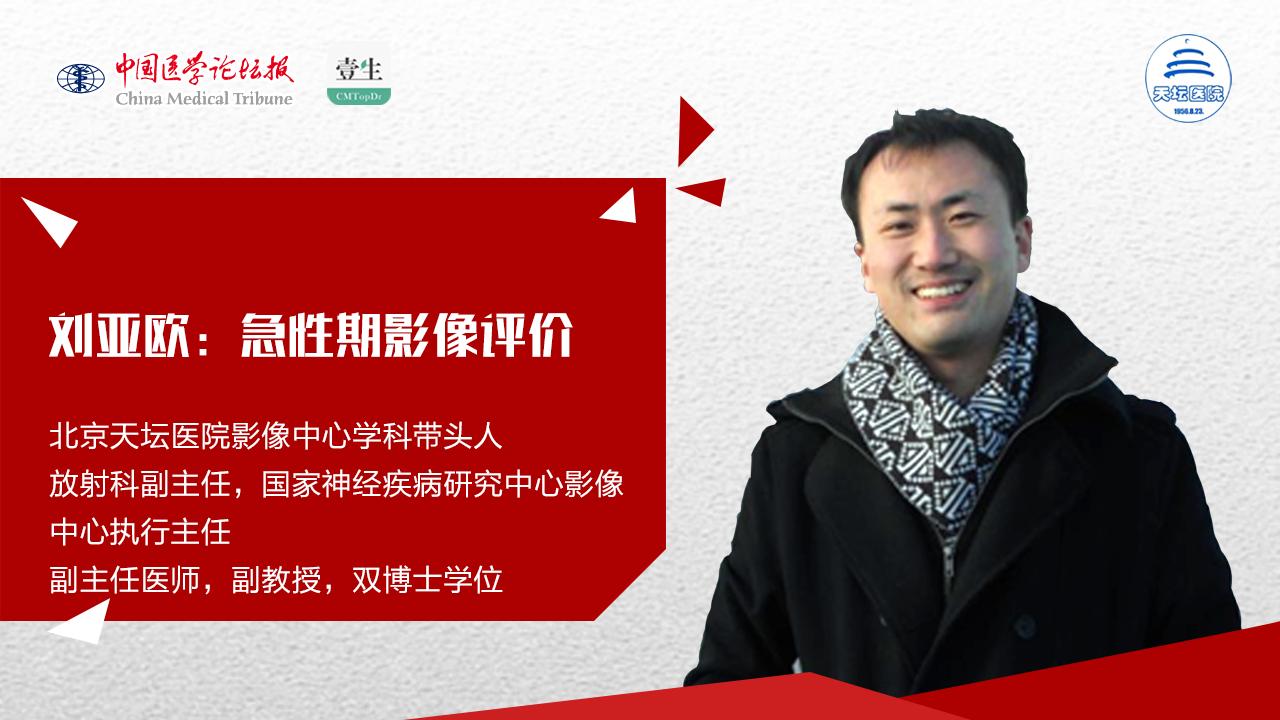 刘亚欧:急性期影像评价.png
