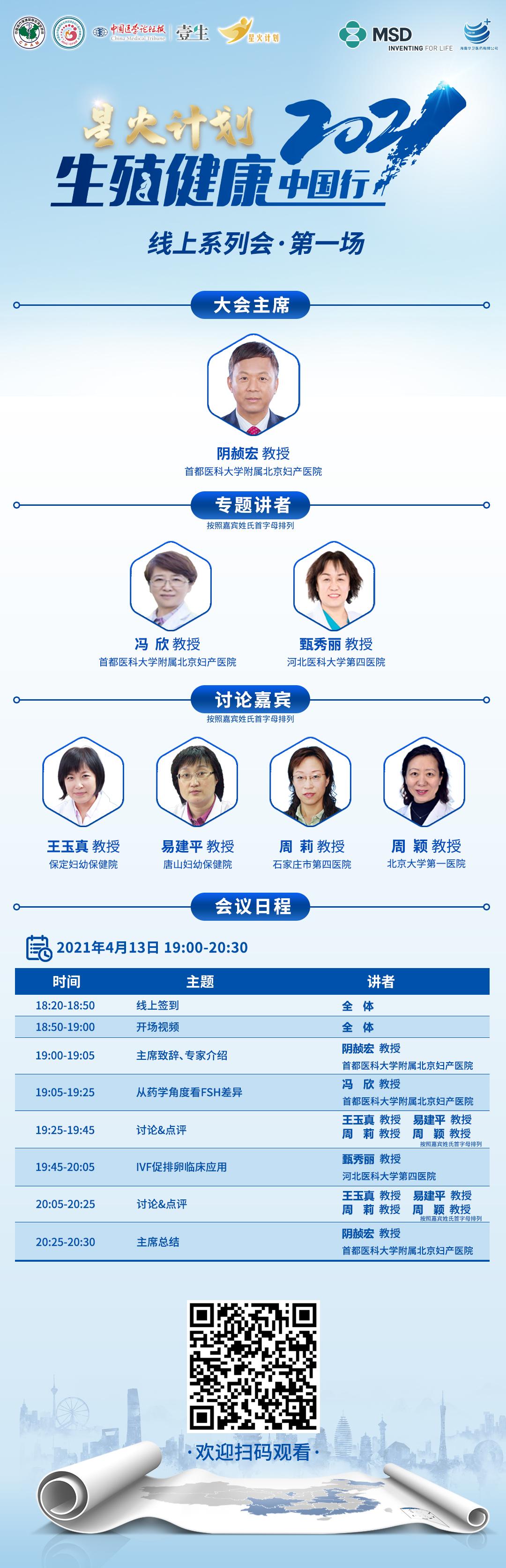 2021生殖健康中国行海报(修改1).jpg