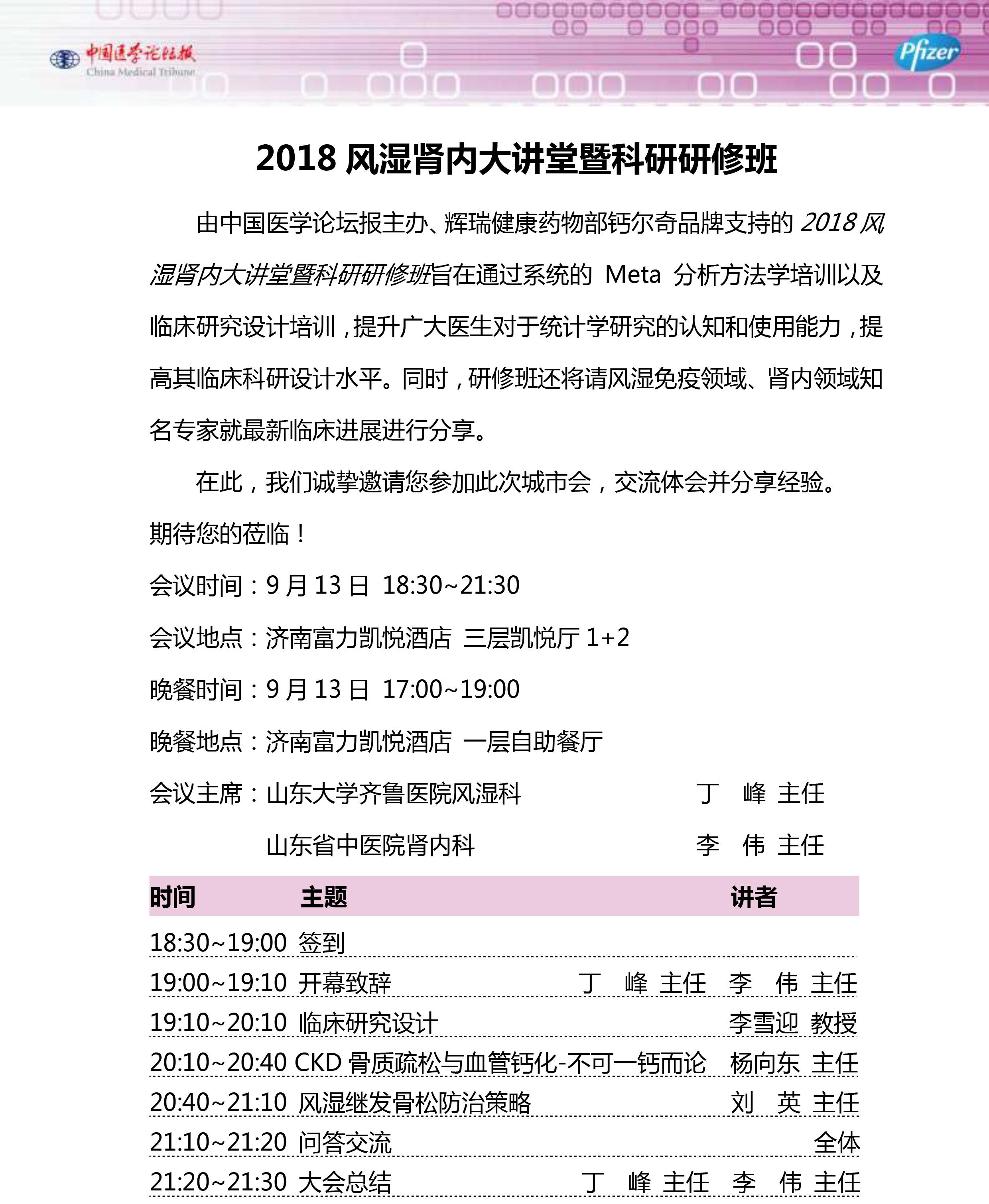 9.13济南会议日程.jpg