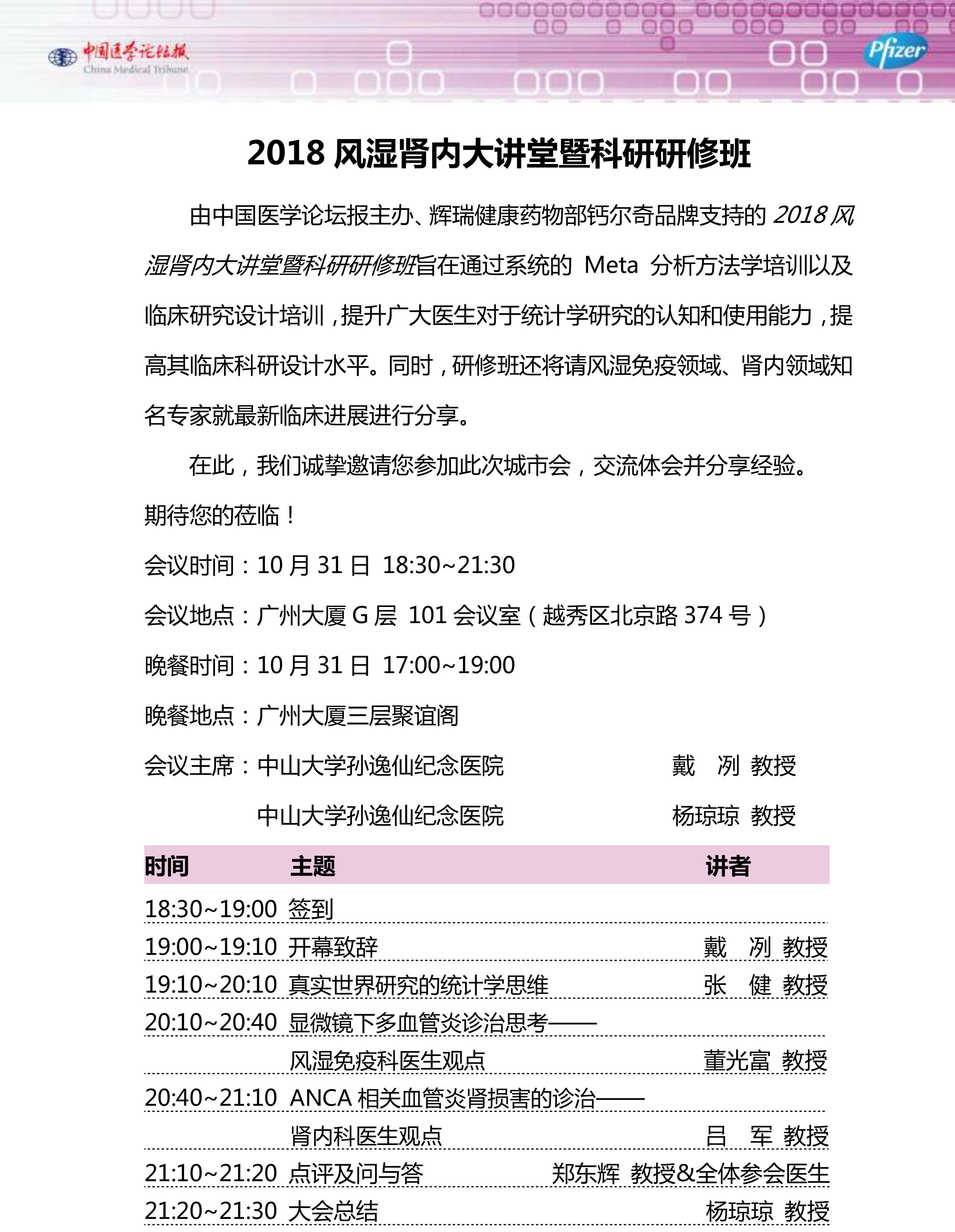 10.31广州会议日程(1).jpg