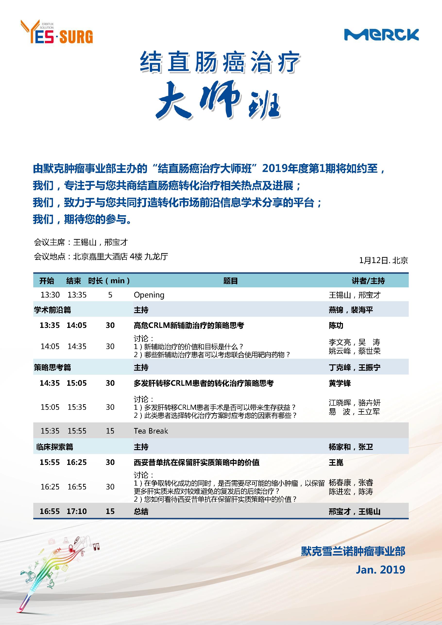 20190112爱必妥大师班邀请函 v5.png