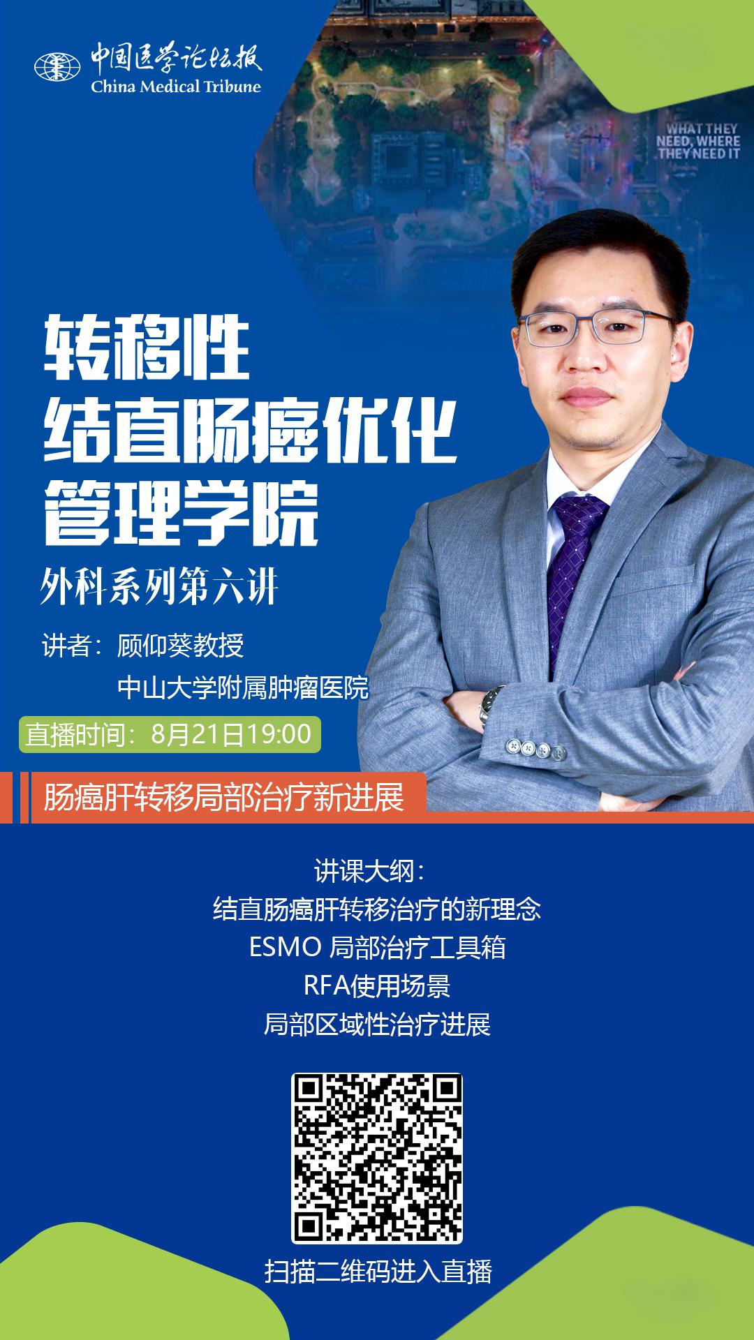 12-gu教授-ps文件-外科5海报(1).png