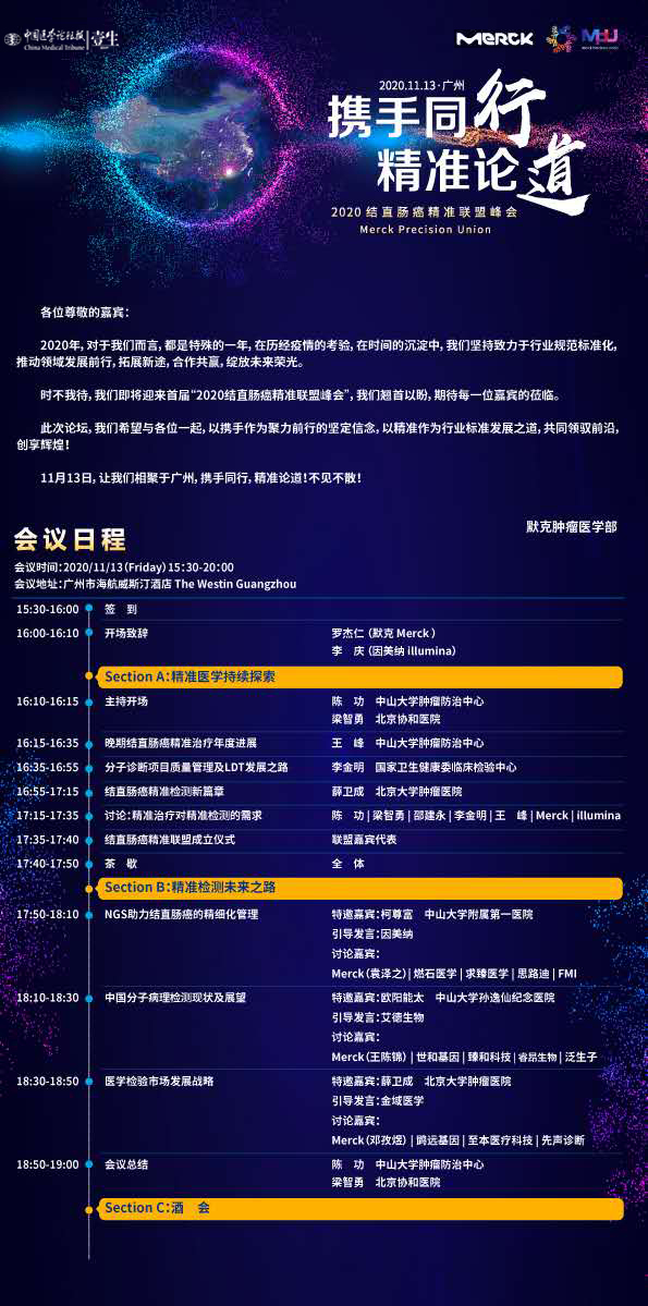 1113广州精准海报.jpg