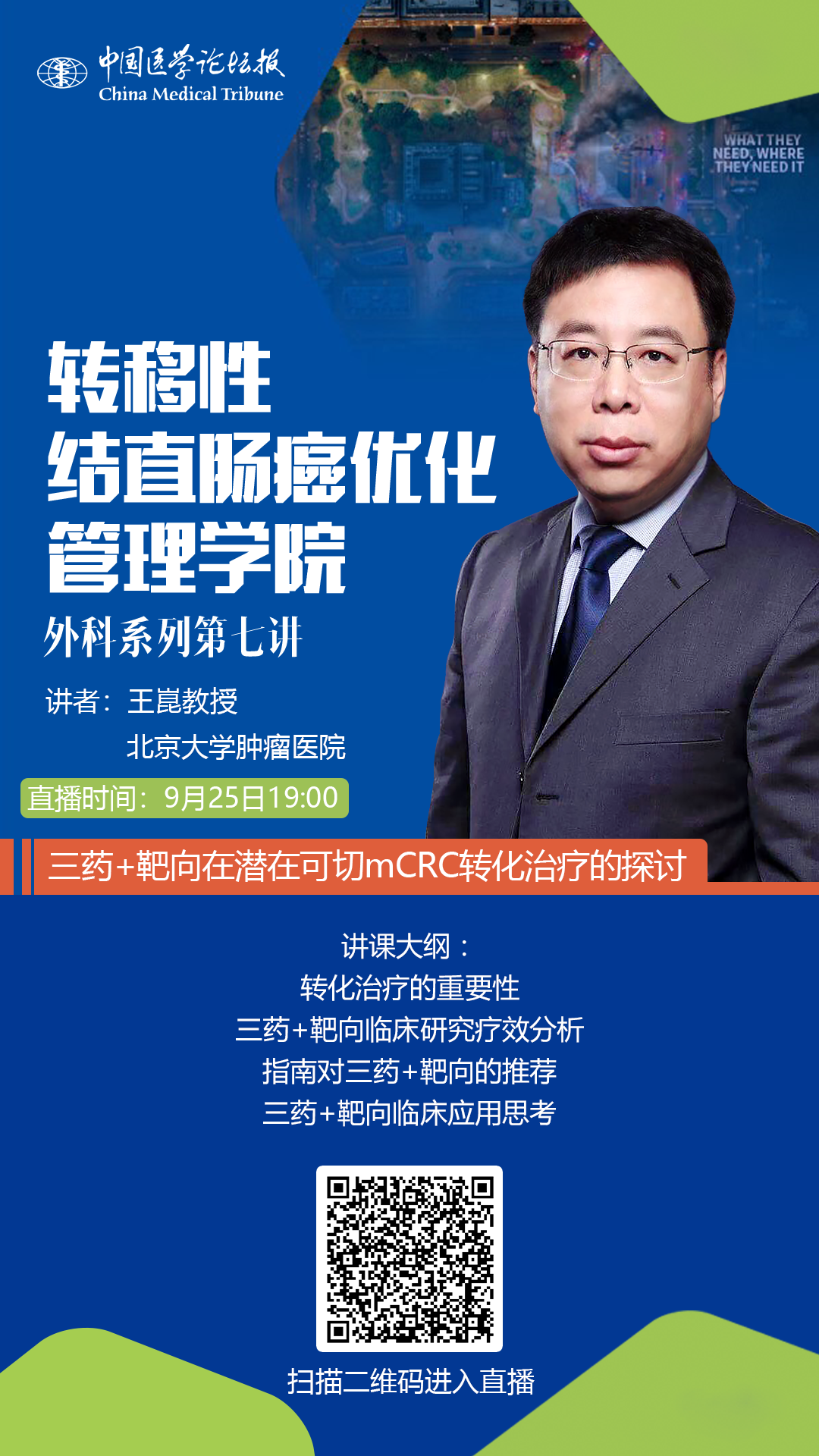 14-王崑教授-ps文件-外科7海报.png