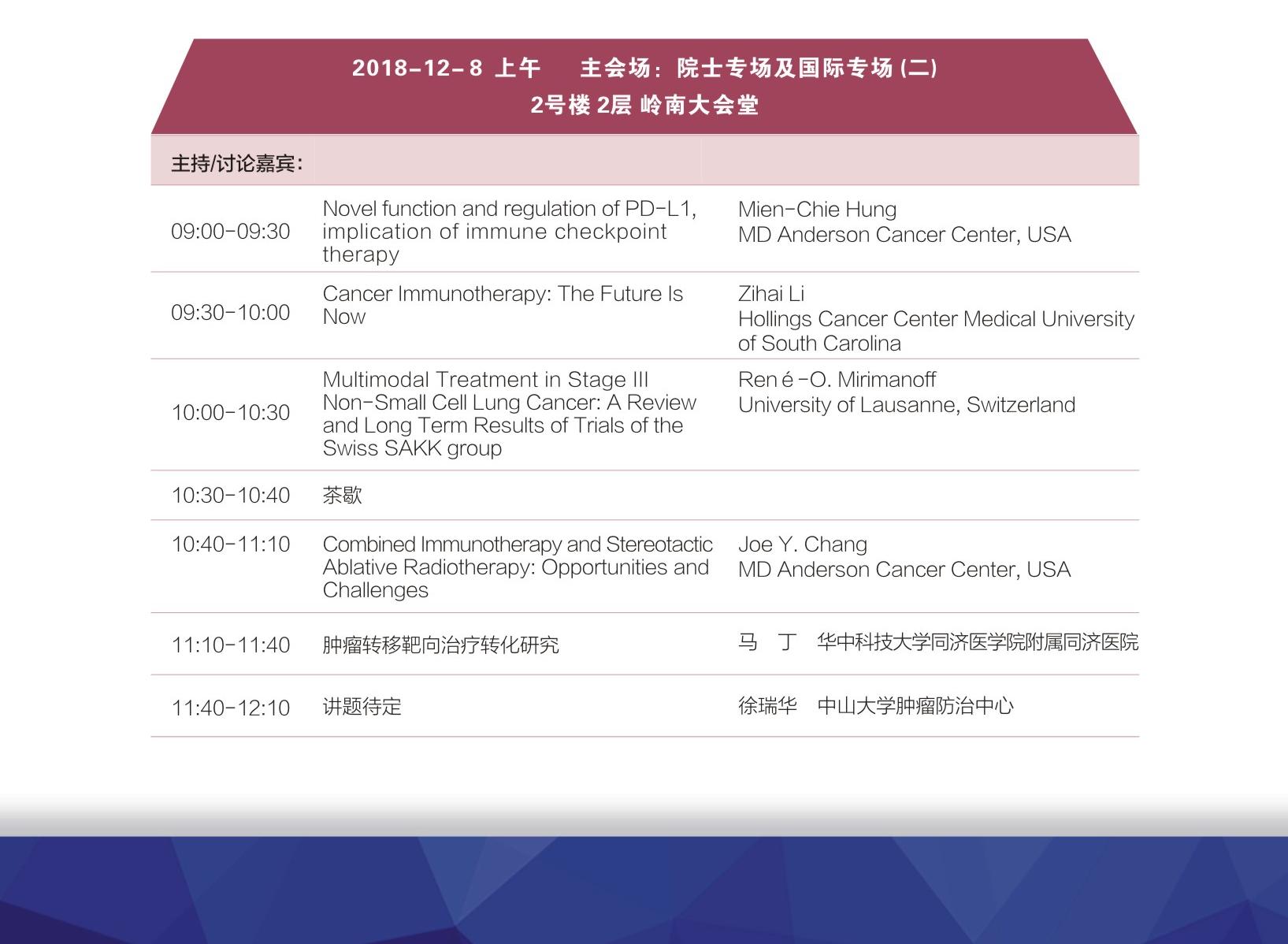第七届广州国际肿瘤学会议通知-11-27(1)_页面_06 - 副本.png