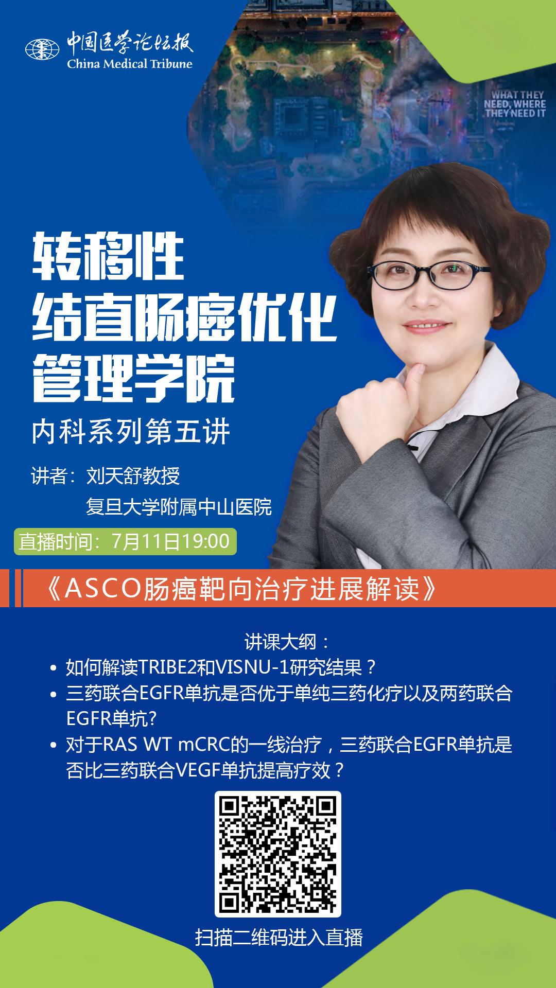 10-刘天舒教授-ps文件-内科5海报最终版.png