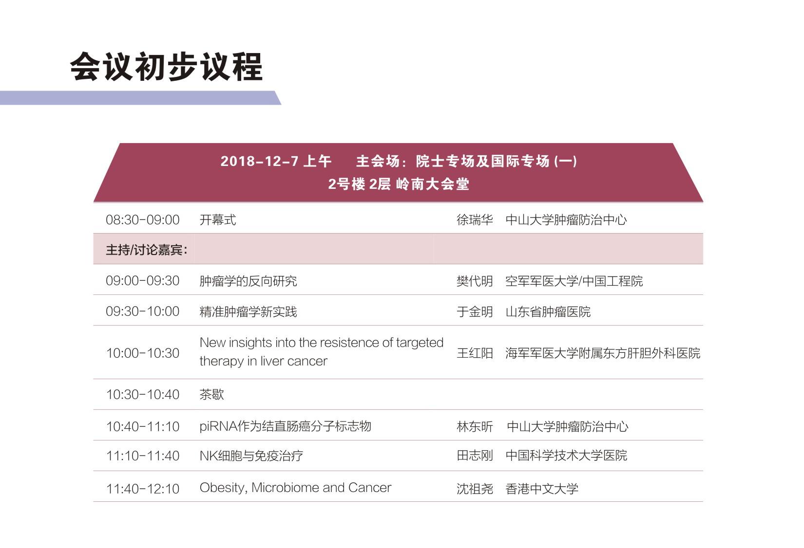 第七届广州国际肿瘤学会议通知-11-27(1)_页面_06.png