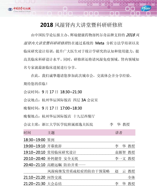 9.17杭州会议日程.png
