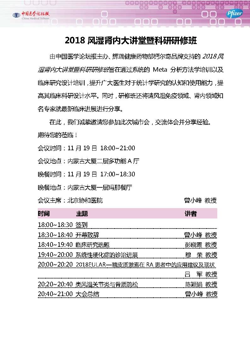 11.19北京会议日程.png