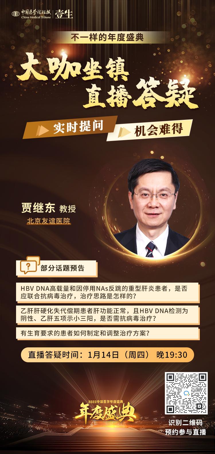 贾继东教授海报.png