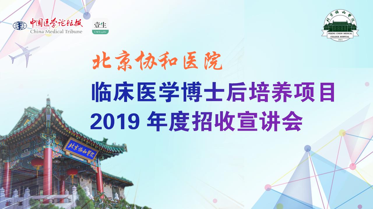 协和宣讲2019年度.png