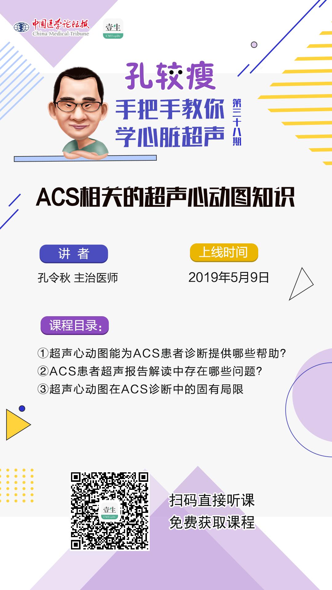 中华中医药杂志_ACS相关的超声心动图知识(手把手教你学心脏超声第38期)