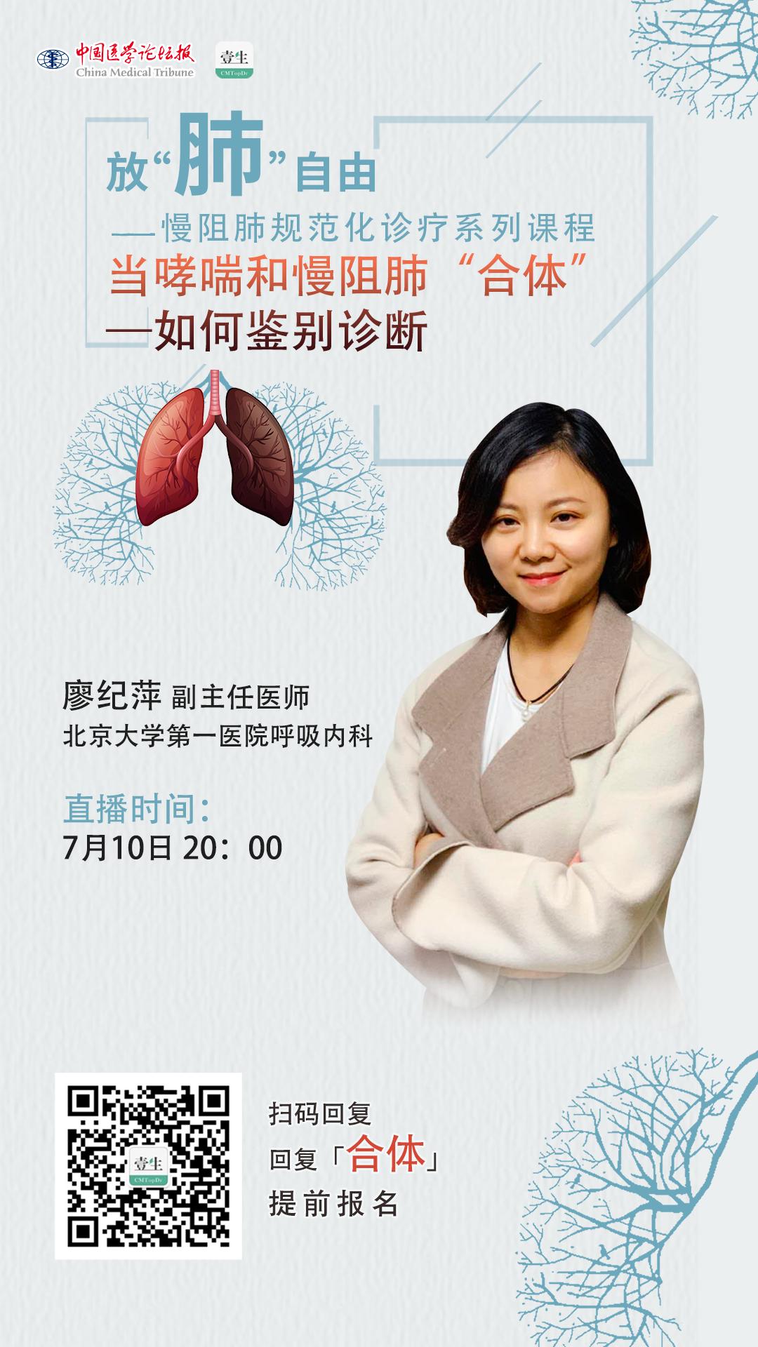 廖纪萍-海报.png
