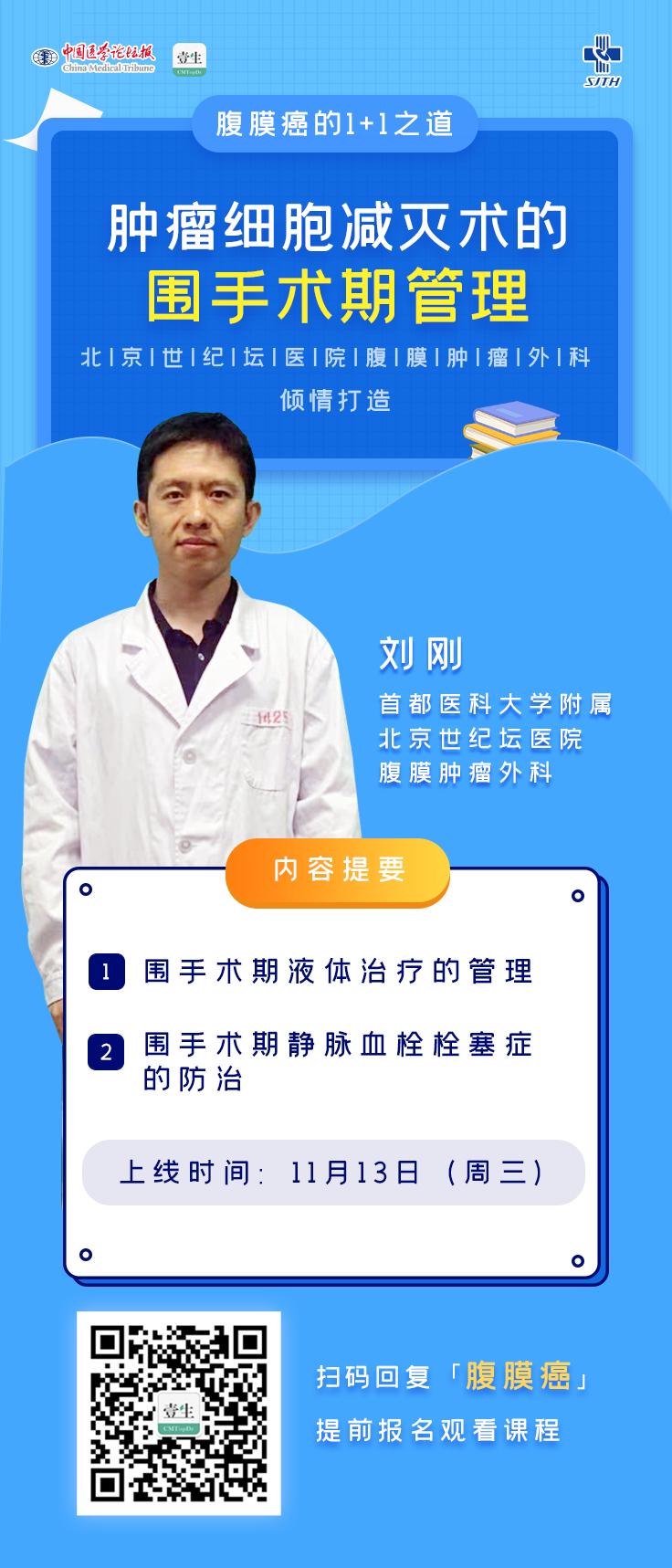 围手术期管理.png