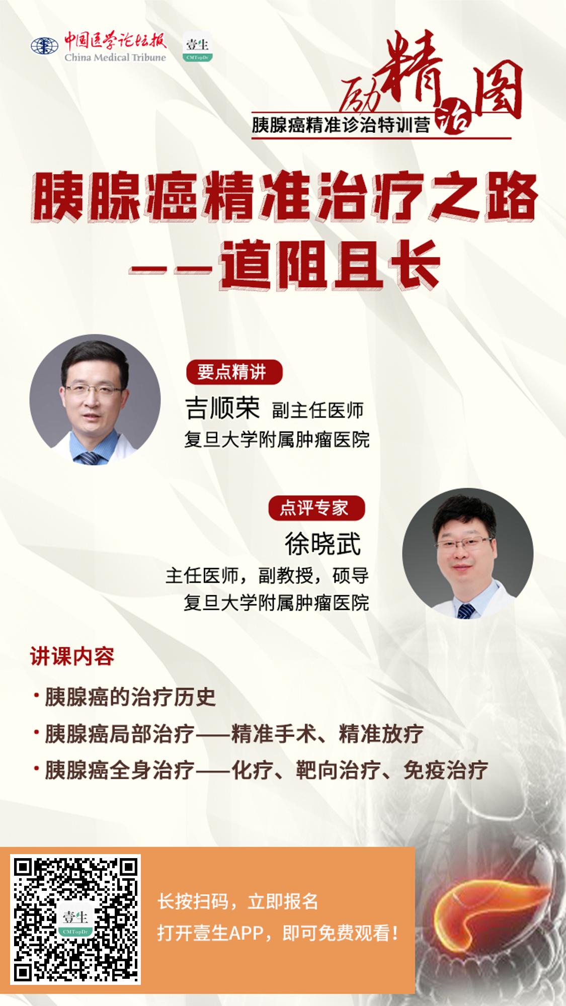 5海报5 吉顺荣-徐晓武.png