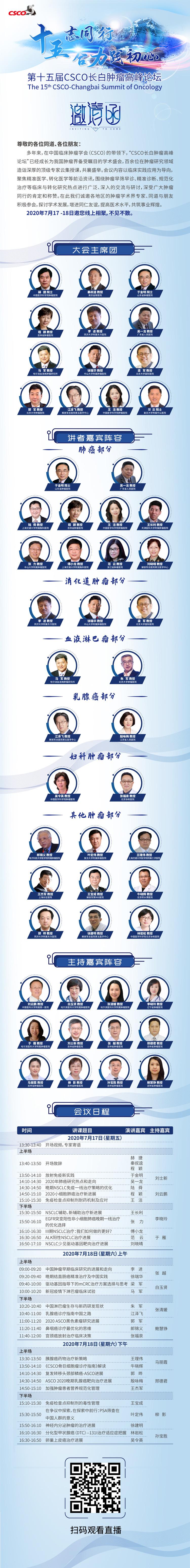 2020 CSCO长白肿瘤高峰论坛-预热海报-已换二维码.jpg