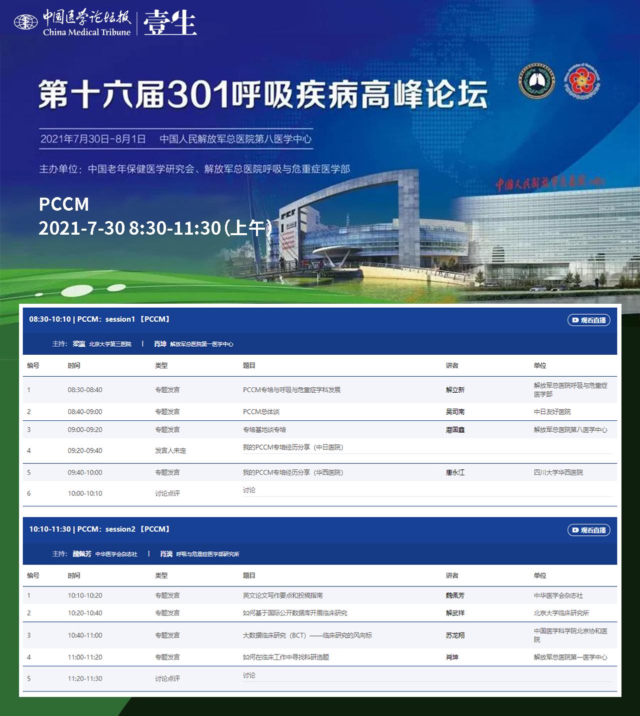 7.30PCCM(上午)海报.png