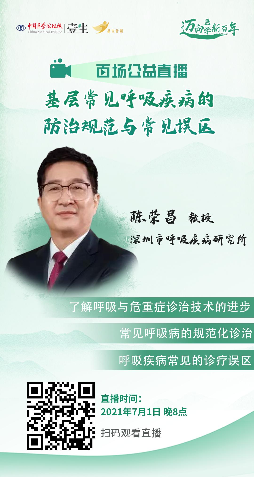 陈荣昌专家.png