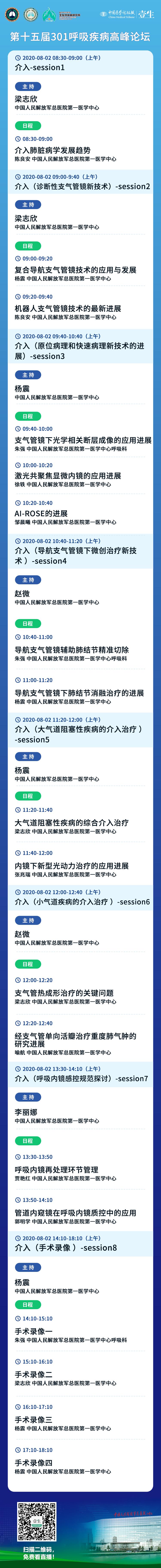 六会海报_副本.png