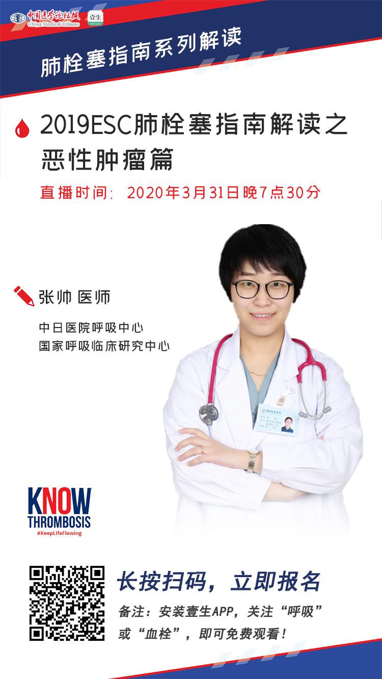 2019ESC肺栓塞指南解读之恶性肿瘤篇.png
