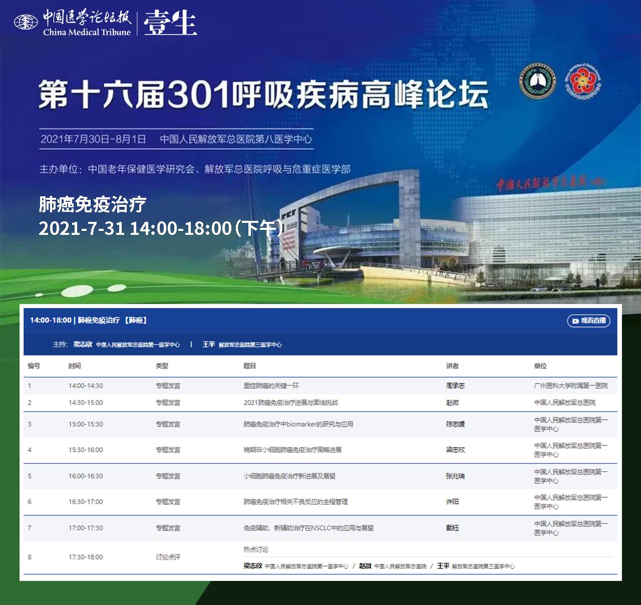 7.31肺癌免疫(下午)海报.png