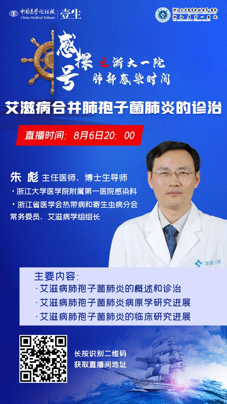 艾滋病合并肺孢子菌肺炎(1).jpg
