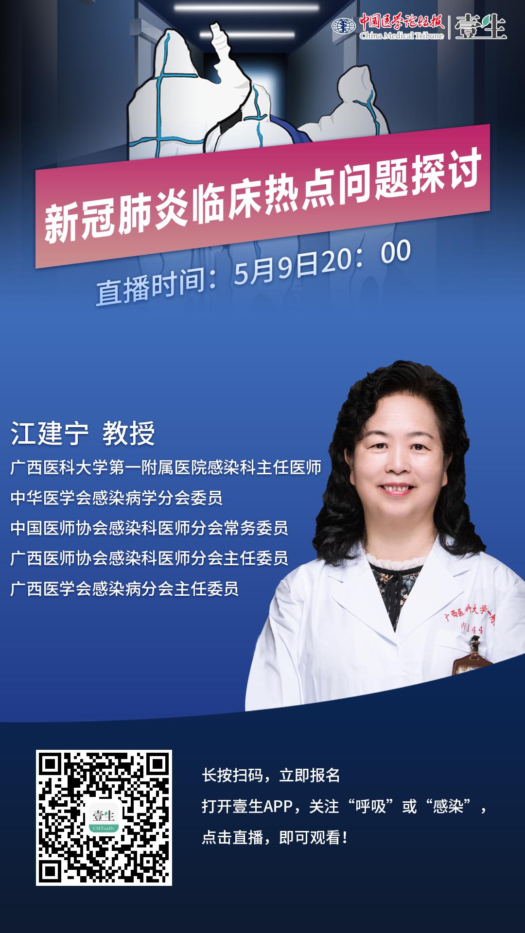 新冠肺炎热点问题探讨.png