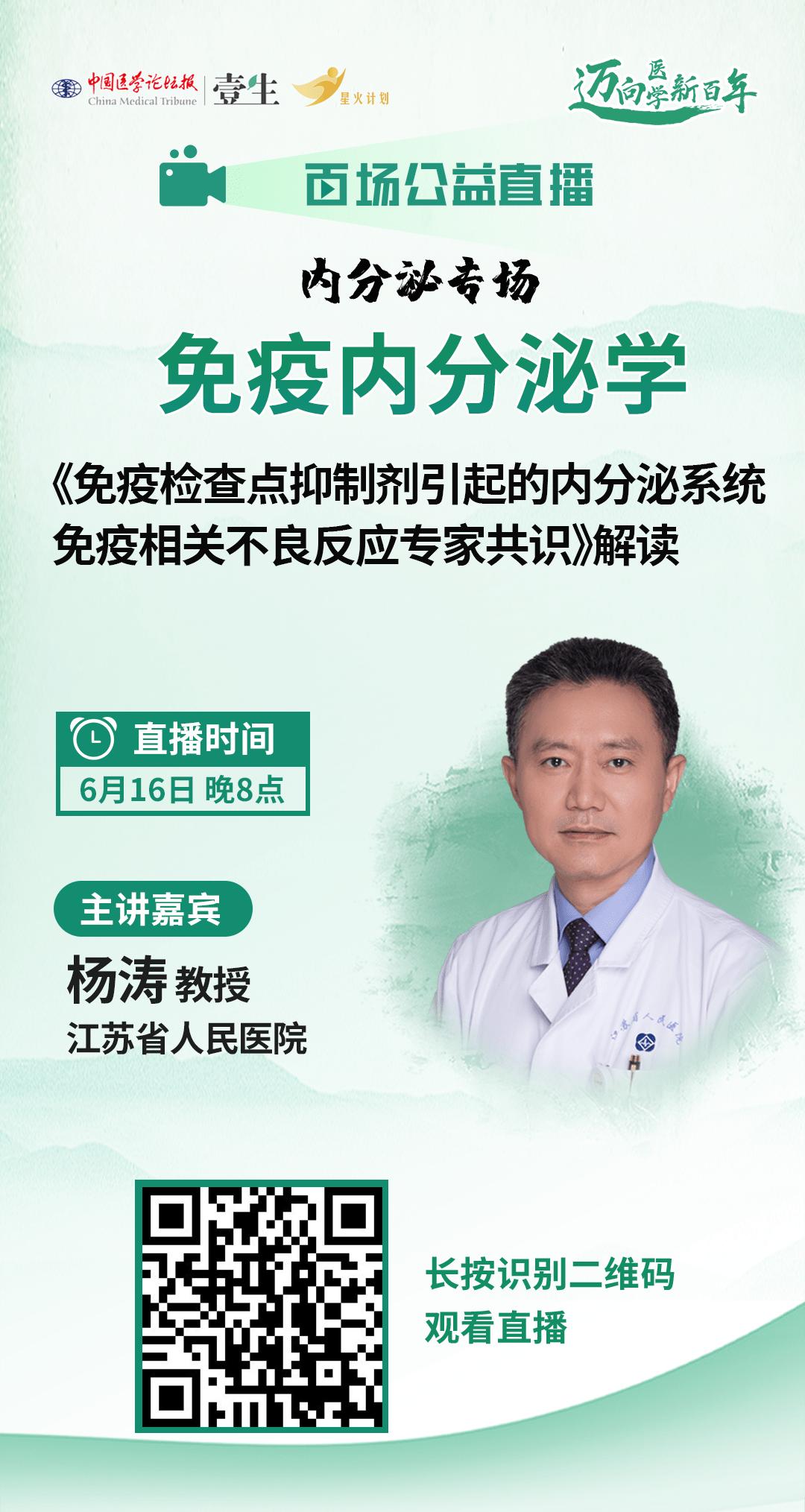 杨涛海报压缩.png
