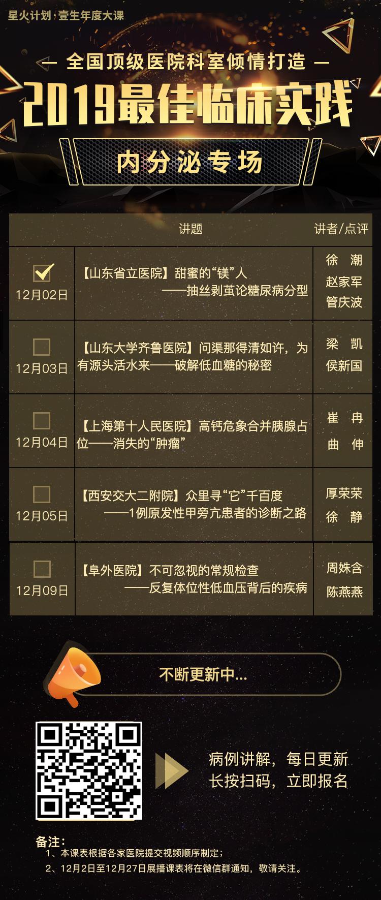 12.2内分泌课表.png