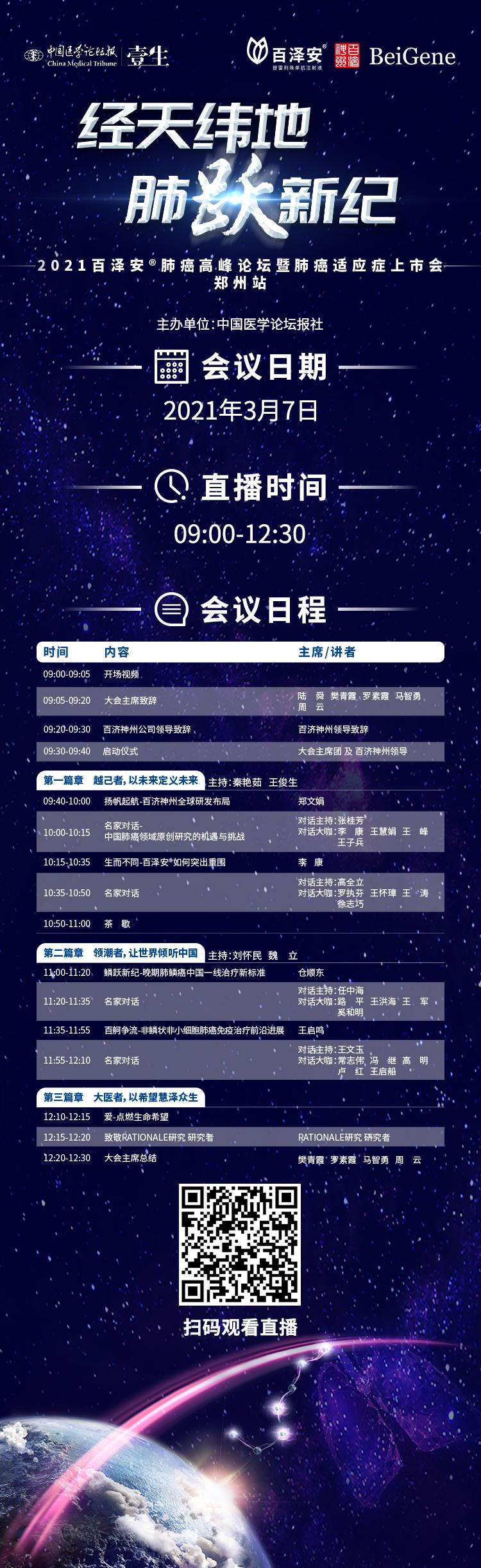 郑州 竖版海报 新.png