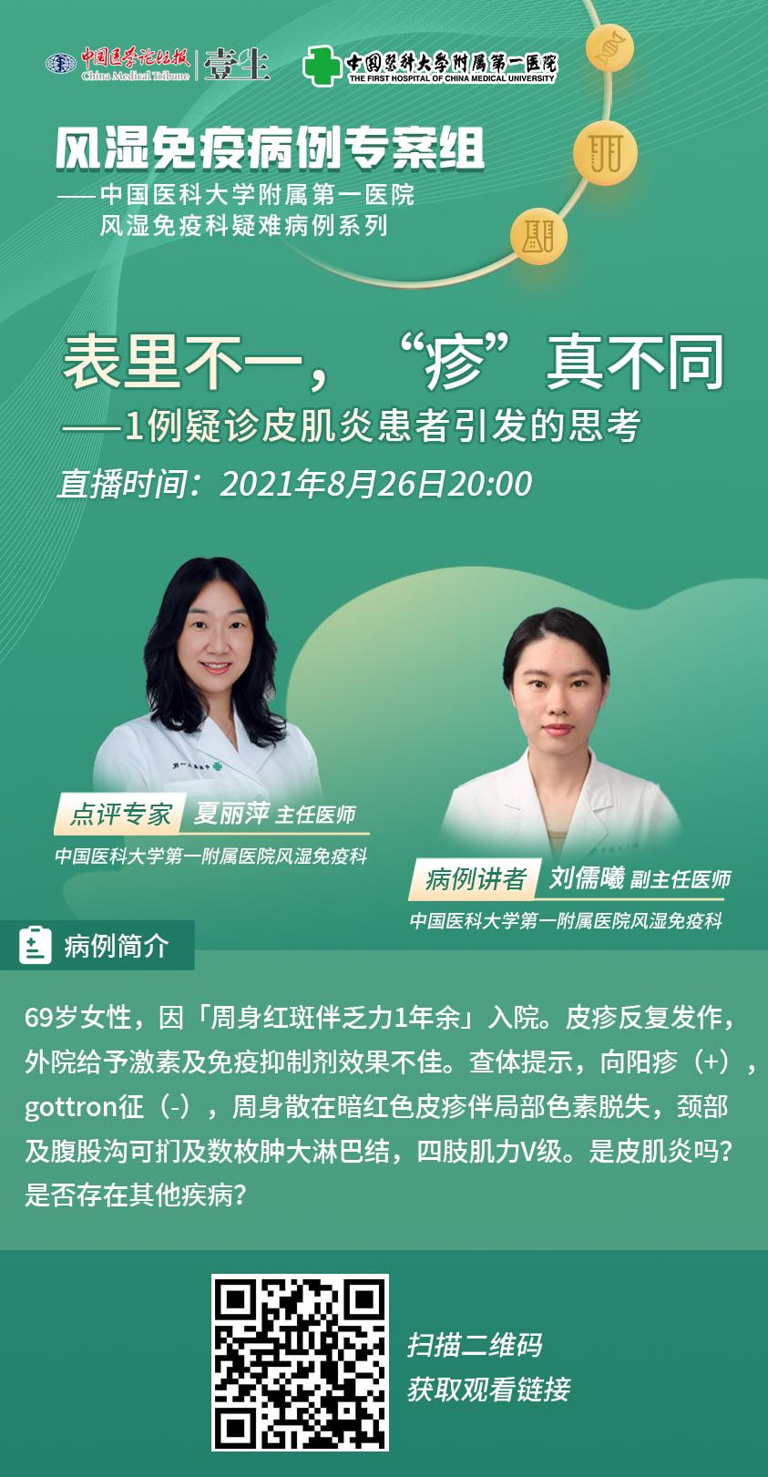 刘儒曦&夏丽萍海报 (1).jpg