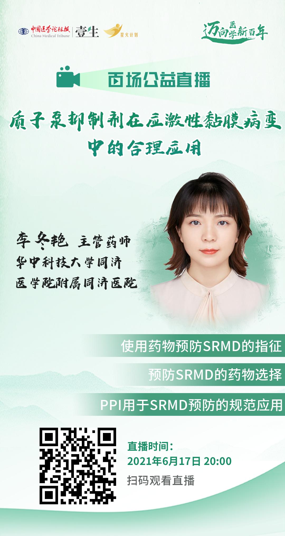 李冬艳专家版.png
