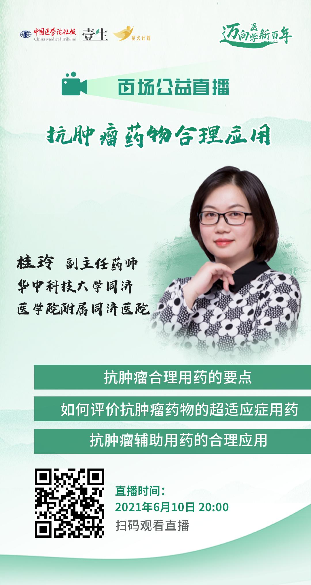 桂玲专家.png