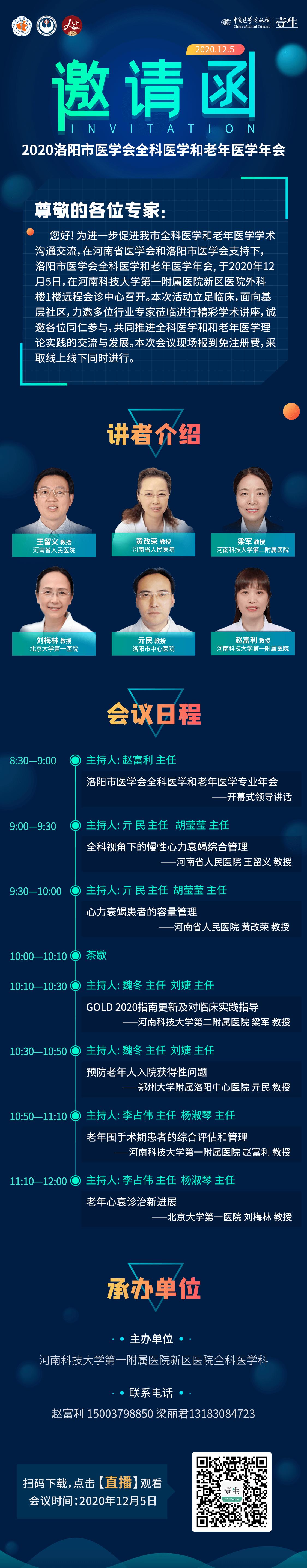 邀请函长图改.png