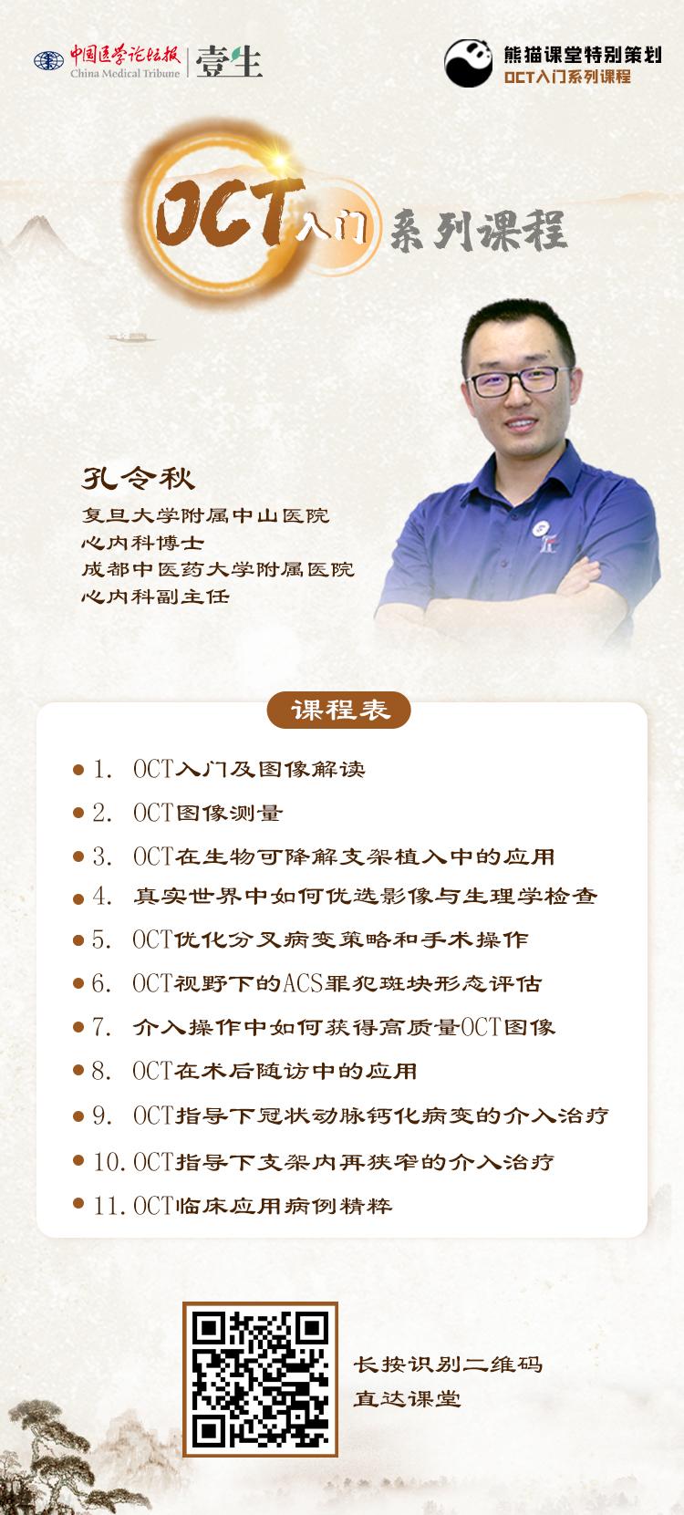 OCT系列课表.jpg