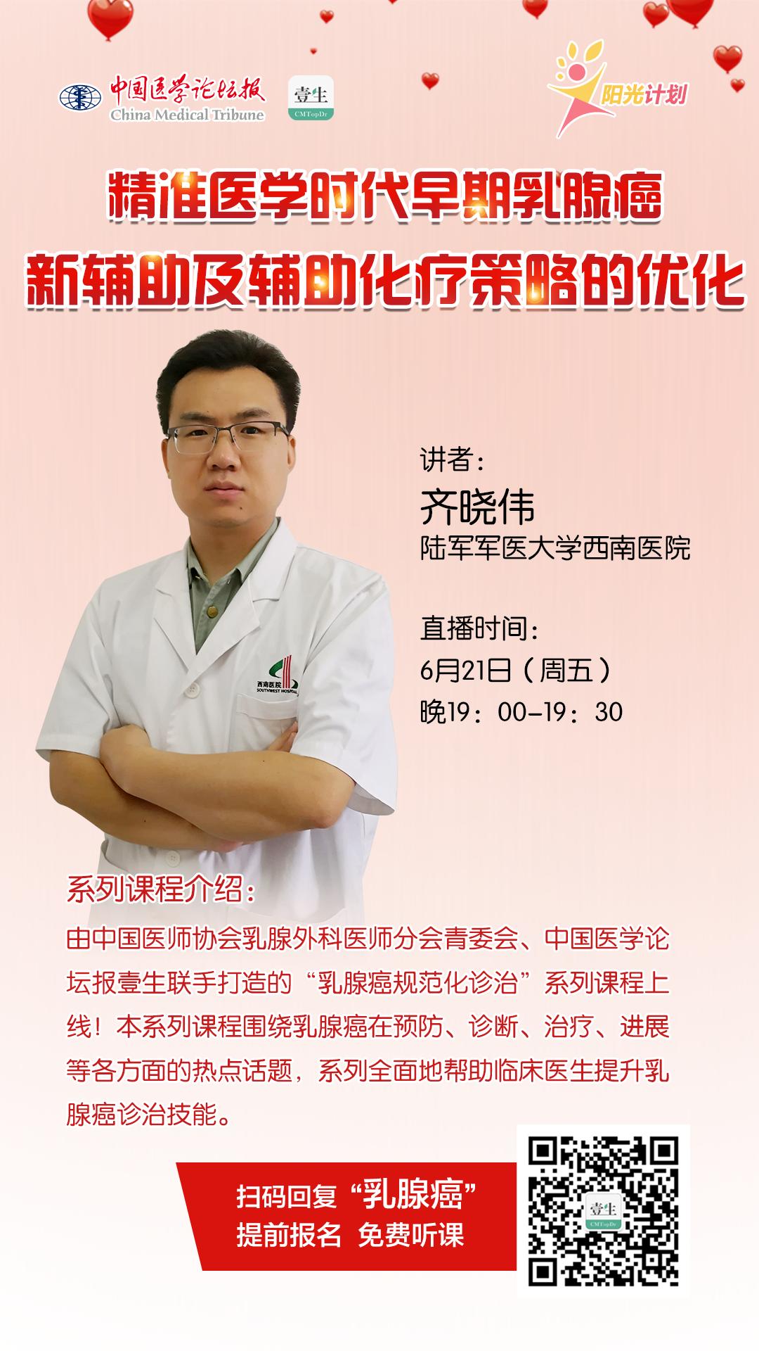 齐晓伟--海报.png
