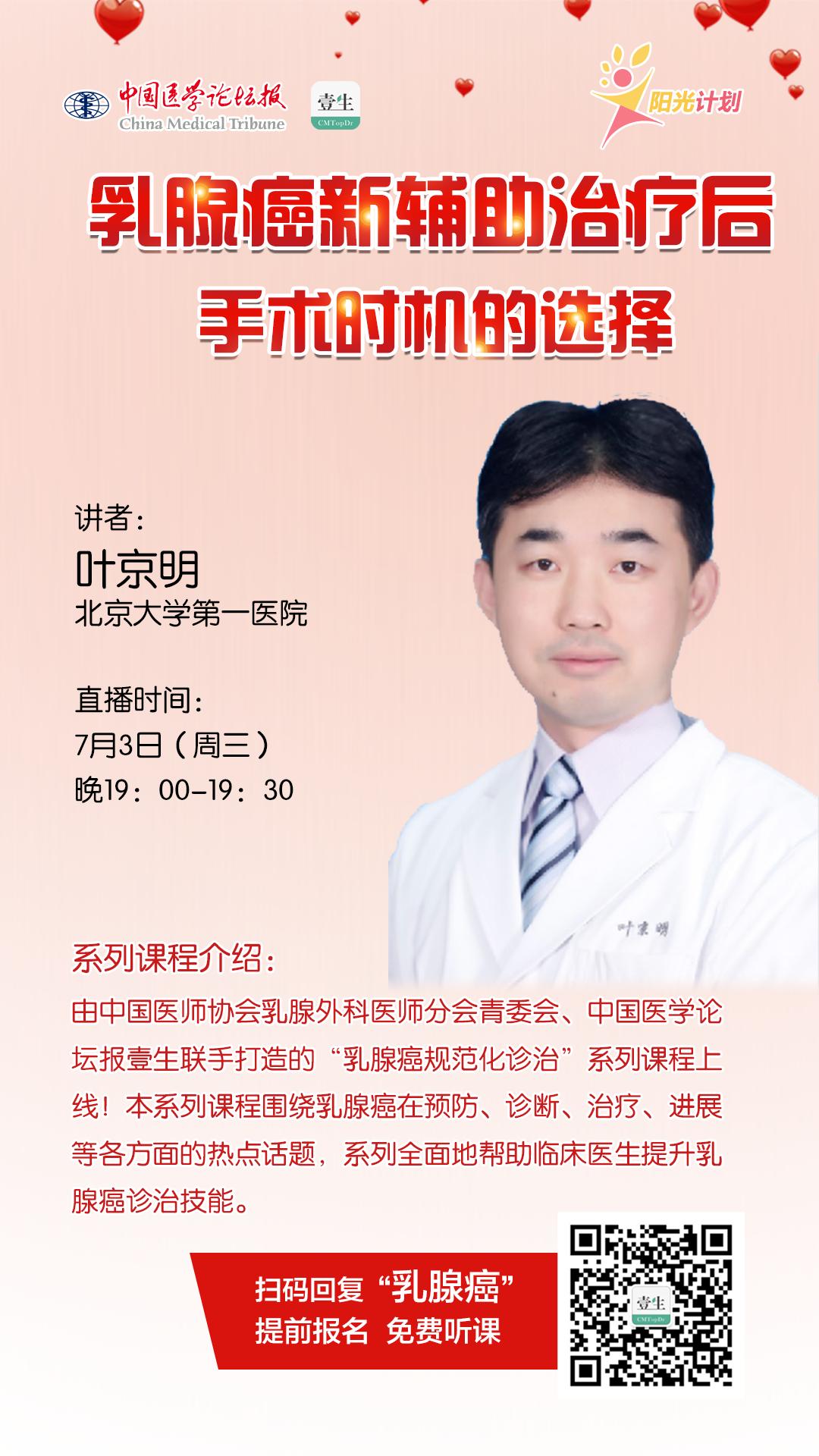 叶京明--海报.png