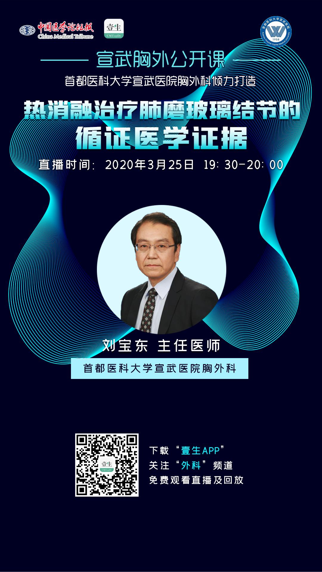 刘宝东 循证.png