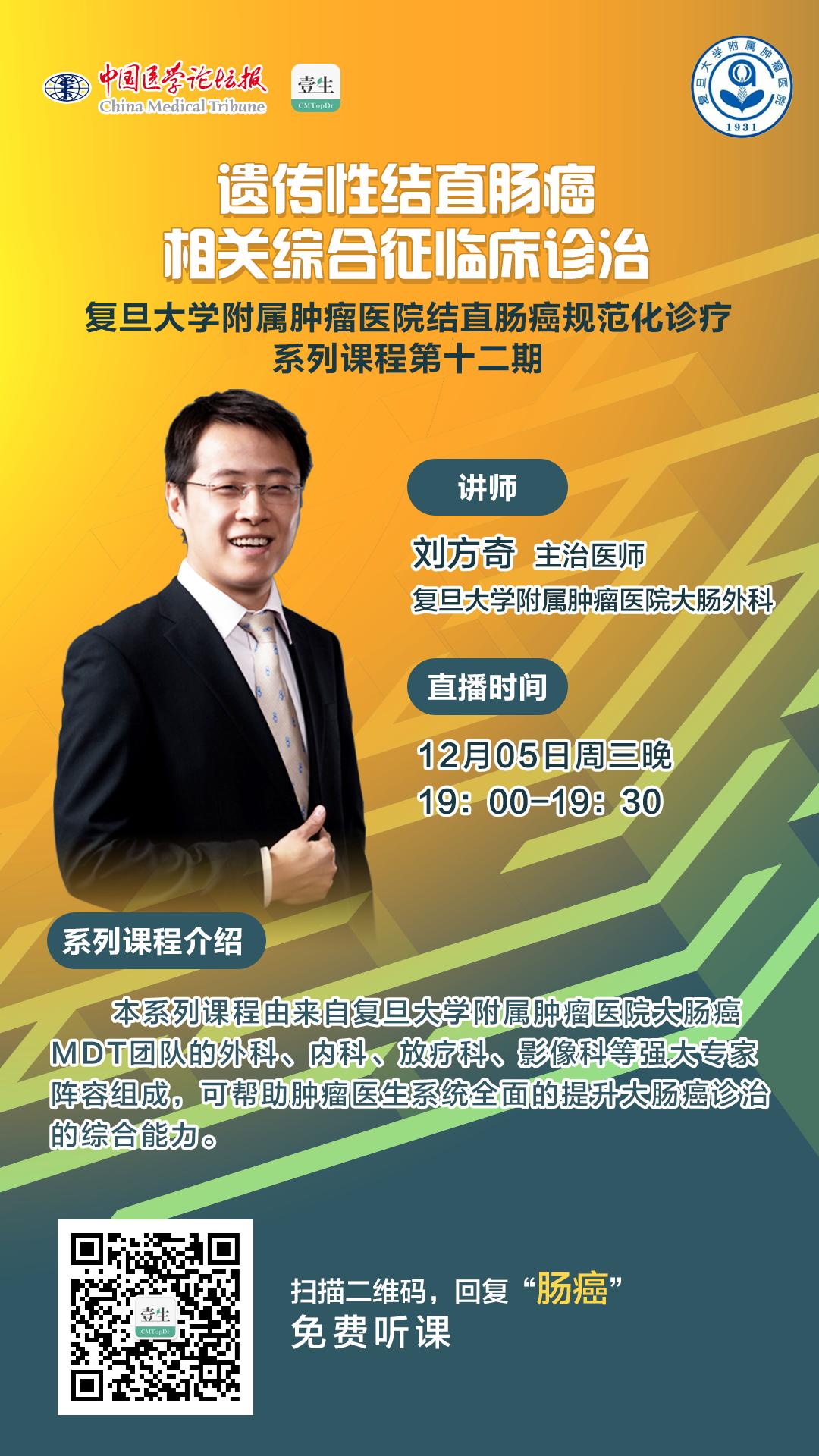 刘方奇--遗传性结直肠癌相关综合征临床诊治-海报.png