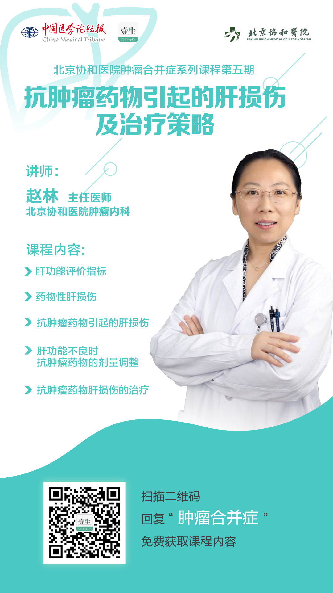 抗肿瘤药物引起的肝损伤及治疗策略--赵林.png