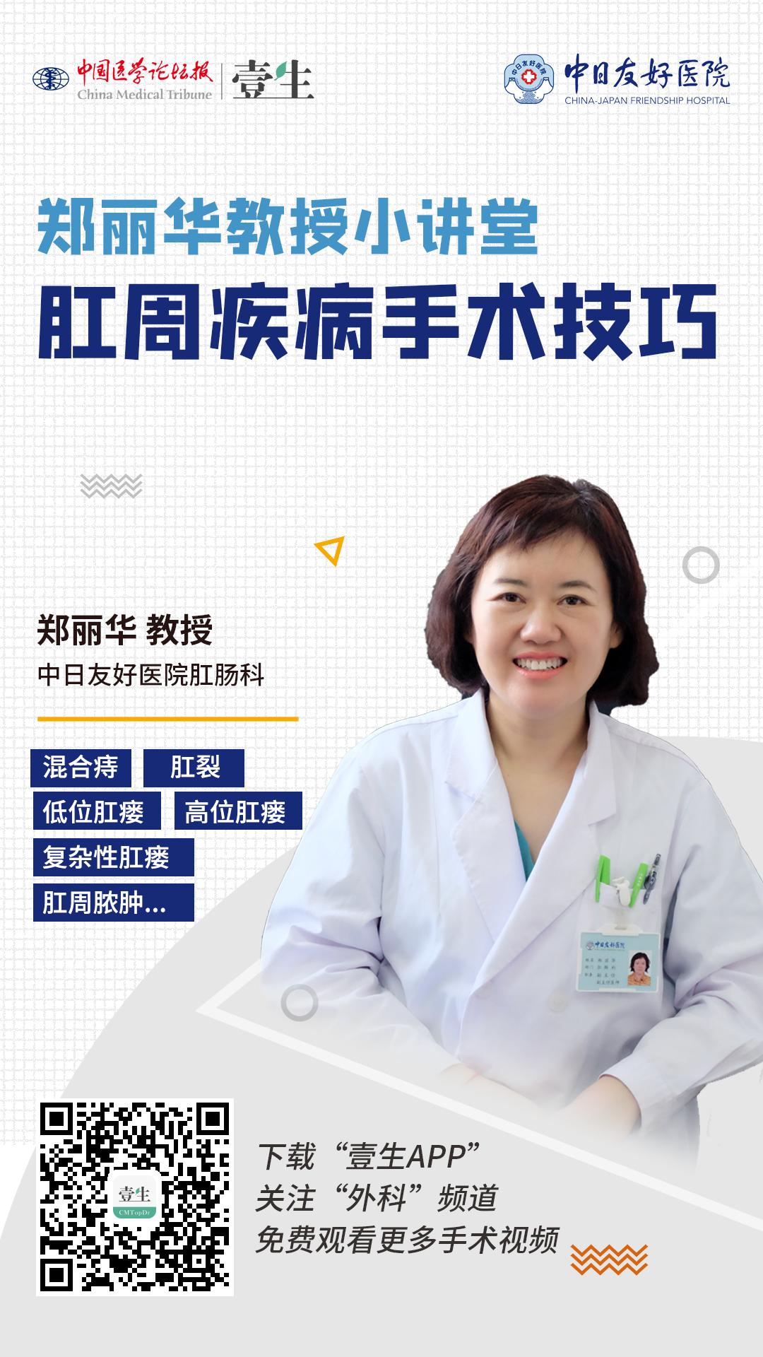 郑丽华 肛周疾病手术技巧   系列海报.png