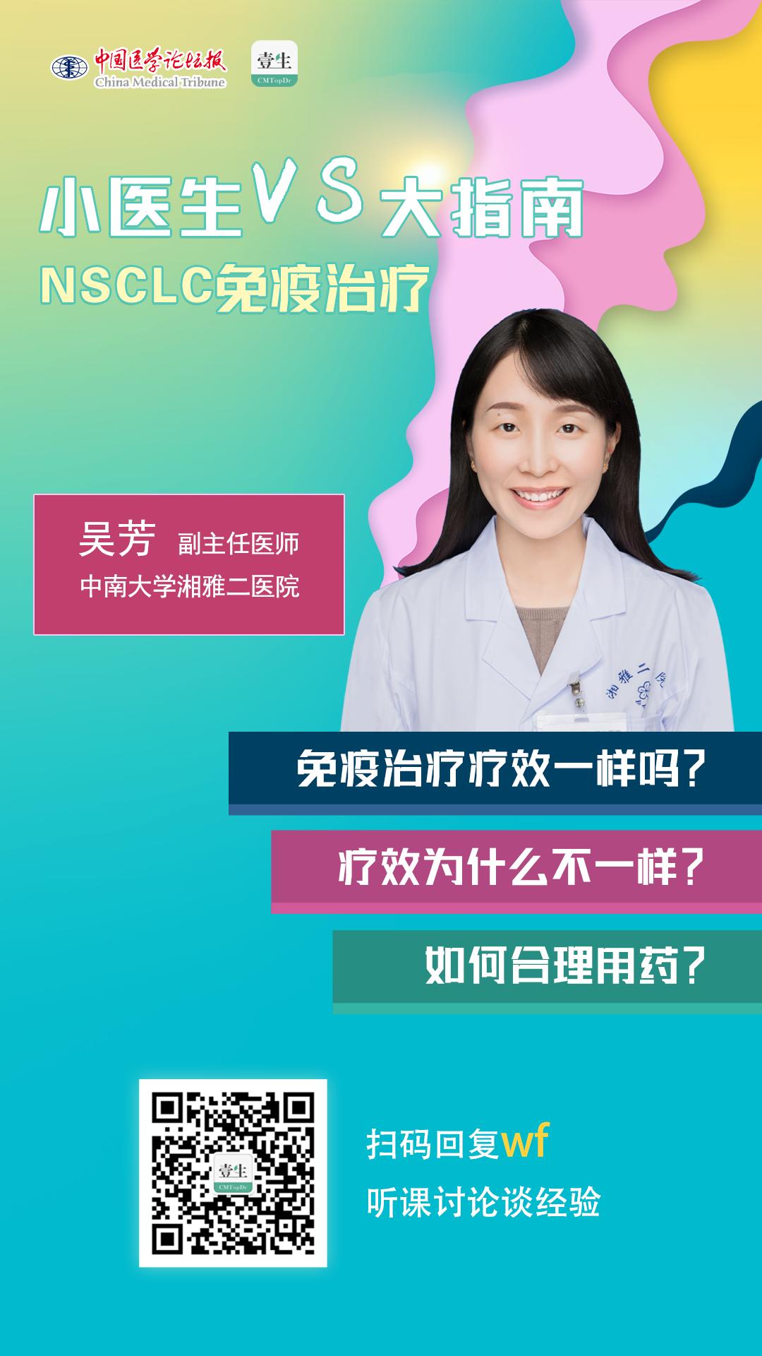 吴芳海报.png