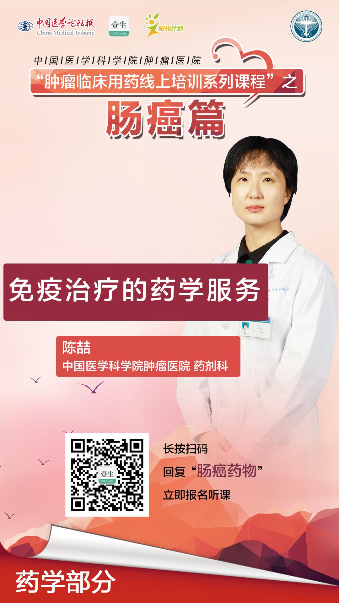 6、免疫治疗的药学服务.png