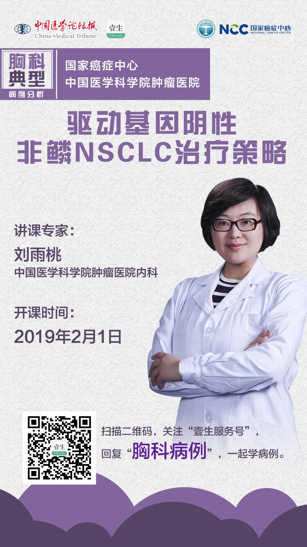 驱动基因阴性非鳞NSCLC治疗策略.png
