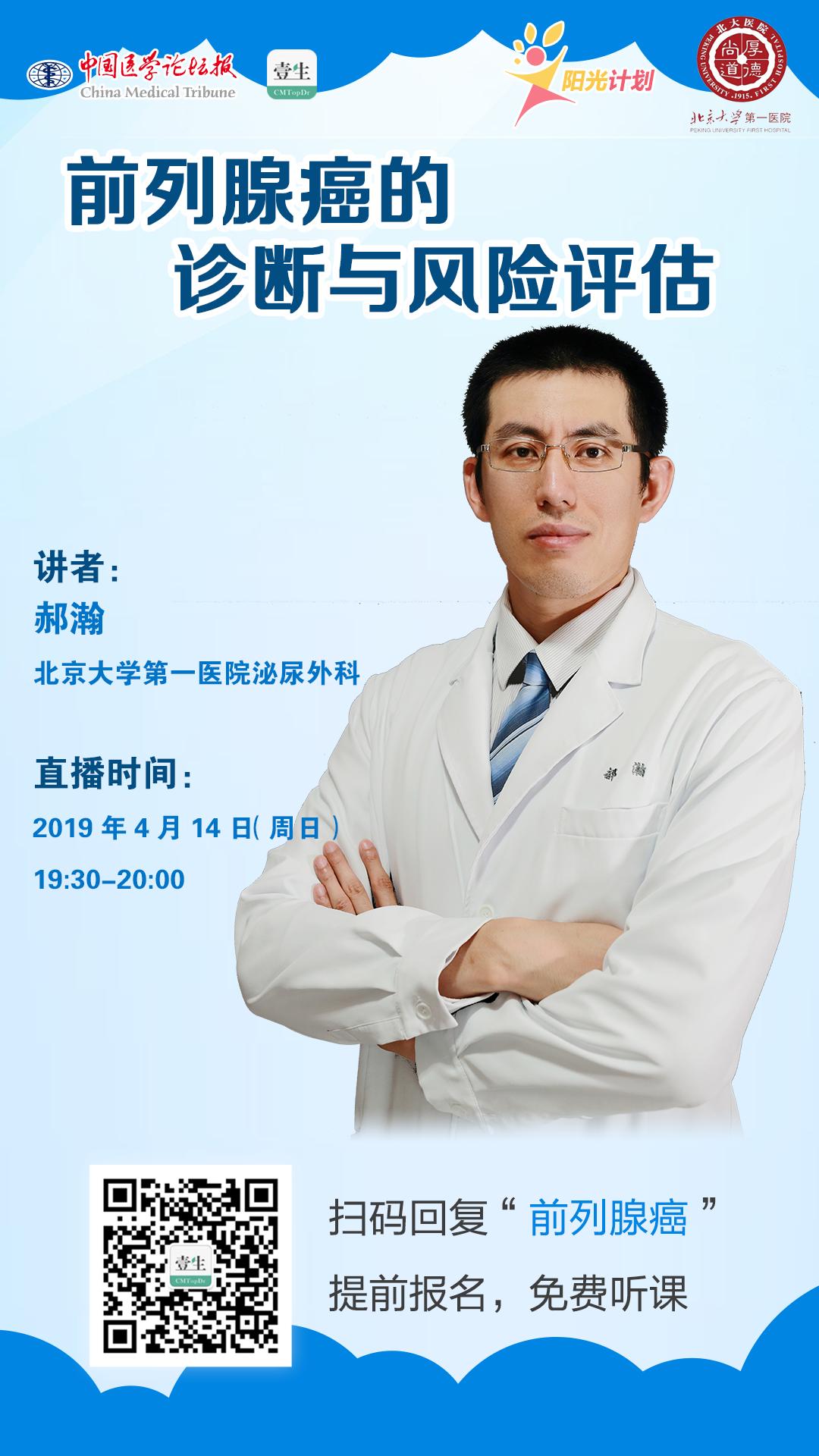 郝瀚-海报.png